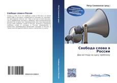 Bookcover of Свобода слова в России