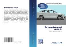 Обложка Автомобильный дизайн
