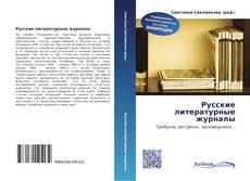 Copertina di Русские литературные журналы