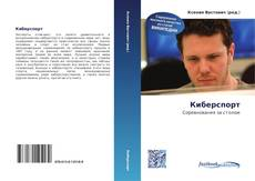 Bookcover of Киберспорт