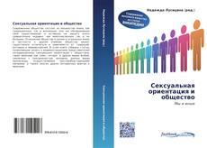 Capa do livro de Сексуальная ориентация и общество