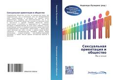 Copertina di Сексуальная ориентация и общество