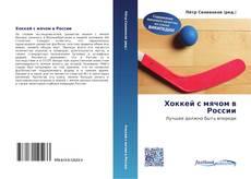 Buchcover von Хоккей с мячом в России