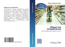 Bookcover of Общество потребления