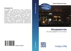 Bookcover of Владивосток