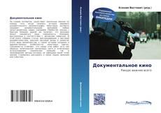 Bookcover of Документальное кино