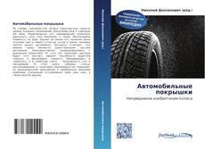 Bookcover of Автомобильные покрышки