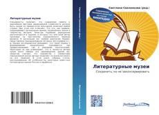 Bookcover of Литературные музеи