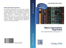 Bookcover of Иван Сергеевич Тургенев
