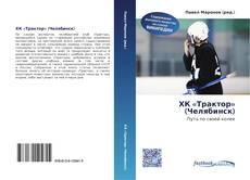 Buchcover von ХК «Трактор» (Челябинск)