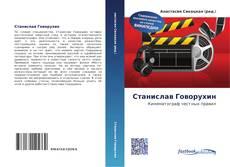 Обложка Станислав Говорухин