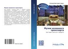 Bookcover of Музеи наземного транспорта