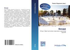 Bookcover of Бенди