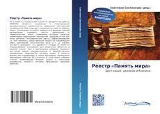 Portada del libro de Реестр «Память мира»