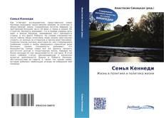 Семья Кеннеди kitap kapağı