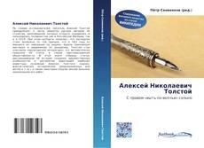 Bookcover of Алексей Николаевич Толстой