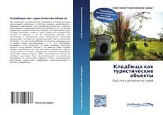 Bookcover of Кладбища как туристические объекты