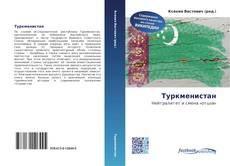 Туркменистан kitap kapağı