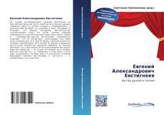 Обложка Евгений Александрович Евстигнеев