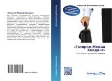 Couverture de «Газпром-Медиа Холдинг»