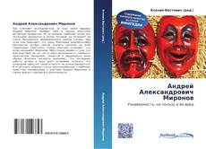 Bookcover of Андрей Александрович Миронов