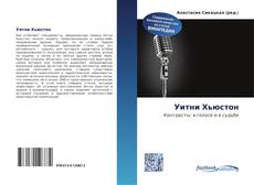 Bookcover of Уитни Хьюстон
