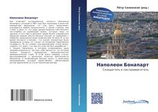 Bookcover of Наполеон Бонапарт