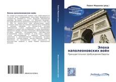 Bookcover of Эпоха наполеоновских войн