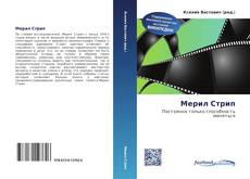 Bookcover of Мерил Стрип