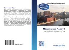 Обложка Памятники Петру I