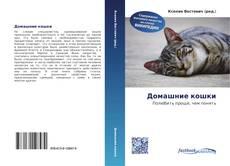 Bookcover of Домашние кошки