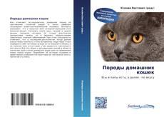 Bookcover of Породы домашних кошек