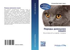 Portada del libro de Породы домашних кошек