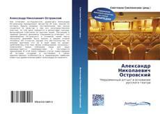Александр Николаевич Островский kitap kapağı
