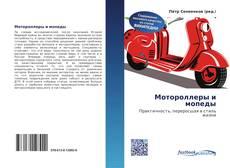 Bookcover of Мотороллеры и мопеды