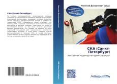 СКА (Санкт-Петербург) kitap kapağı