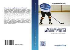 Обложка Хоккейный клуб «Динамо» (Москва)
