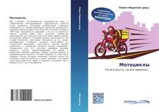 Bookcover of Мотоциклы