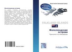 Bookcover of Фолклендские острова