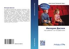 Bookcover of Империя Диснея