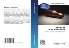 Автомат Калашникова的封面