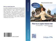 Bookcover of Посты в христианстве