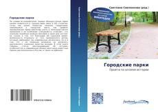 Borítókép a  Городские парки - hoz
