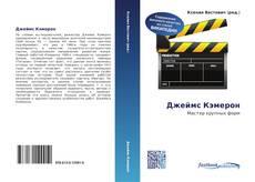 Buchcover von Джеймс Кэмерон