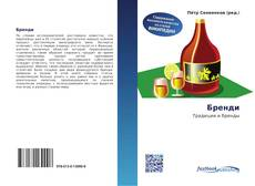 Bookcover of Бренди