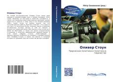 Bookcover of Оливер Стоун