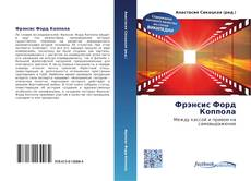 Bookcover of Фрэнсис Форд Коппола