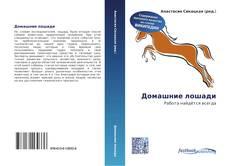 Обложка Домашние лошади