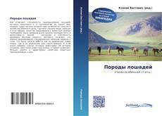 Bookcover of Породы лошадей