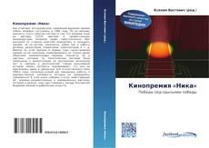 Кинопремия «Ника» kitap kapağı